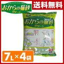 【あす楽】 常陸化工 トイレに流せる おからの猫砂 グリーン (7L×4袋) ねこすな ねこ砂 ネコ砂 猫砂 トイレ用品 にお…