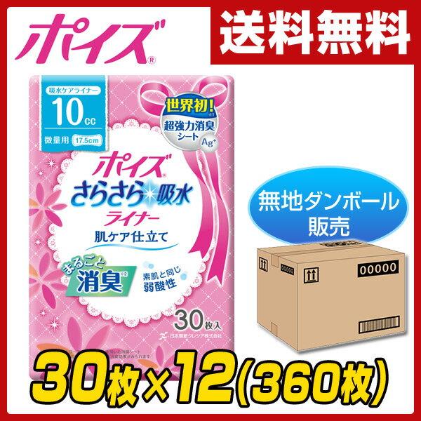 日本製紙クレシア ポイズ さらさら吸収ライナー 微量用 (吸収量10cc)30枚×12(360枚)【無地ダンボール仕様】 85556 パンティライナー 尿漏れパッド 尿もれパッド 尿取りパッド 尿とりパッド 【送料無料】 1015D