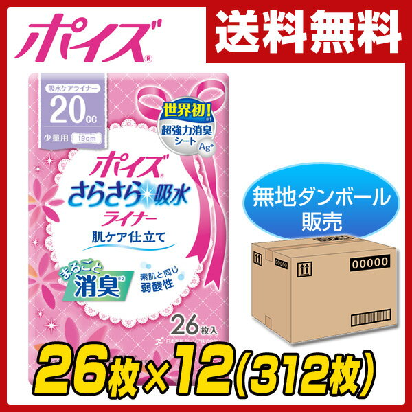 日本製紙クレシア ポイズ さらさら吸収ライナー 少量用 (吸収量20cc)26枚×12(312枚)【無地ダンボール仕様】 85553 パンティライナー 尿漏れパッド 尿もれパッド 尿取りパッド 尿とりパッド 【送料無料】