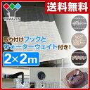 【あす楽】 山善(YAMAZEN) 涼風シェード(2×2m) レギュラーフックセット/マグネットフックセット/ウォーターウェイトセット BRGS-2020&NY...