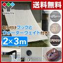 【あす楽】 山善(YAMAZEN) 涼風シェード(2×3m) レギュラーフックセット/マグネットフックセット/ウォーターウェイトセット BRGS-2030&NY...
