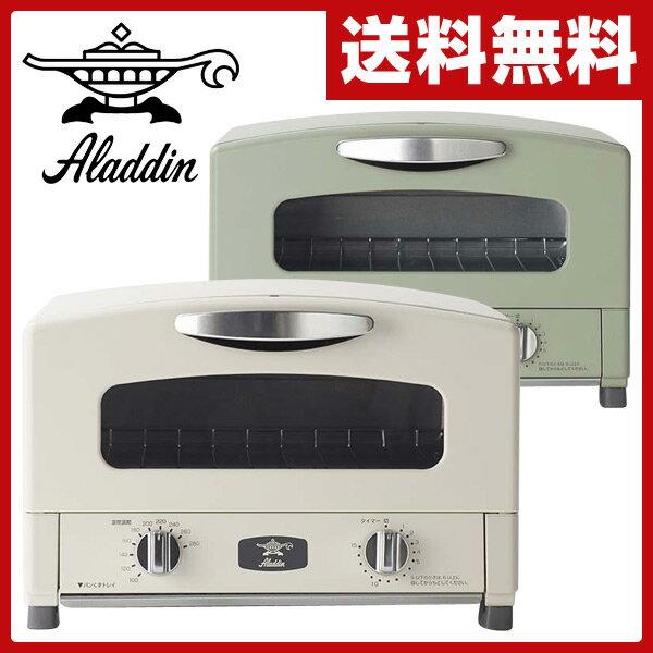 【あす楽】 アラジン(Aladdin) グラファイトトースター AET-GS13N(W)/CAT-GS13A(G) グラファイト トースター おしゃれ 北欧 パン焼き 食パン オーブントースター トースト 【送料無料】