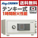 日本アイエスケイ(King CROWN) テンキー式 耐火金庫 トレー1段付き(JIS一般紙用1時間標準加熱試験合格) CPS-E-A4 家庭用耐火金庫 小型 おしゃれ プッシュボタン式 日本製 暗証
