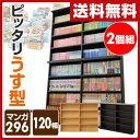 【あす楽】 山善(YAMAZEN) 2個セット 本棚 スリム 薄型 (幅120) 積み重ね CSBS-9012 2個組 スタッキング 書棚 ブックシェルフ 壁面...