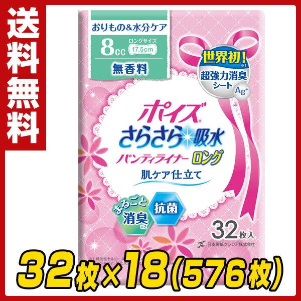 日本製紙クレシア ポイズ さらさら吸収 パンティライナー ロング175 (吸収量8cc)32枚×18(576枚) 80755 おりものシート 軽失禁 尿漏れ 尿もれ 尿モレ 尿漏れパッド 尿とりパッド 【送料無料】 1015D