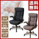 山善(YAMAZEN) パソコンチェア ポケットコイル MPF-75 デスク用チェア デスクチェア 椅子 イス ワークチェア 【送料無料】