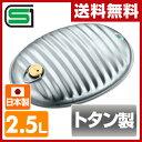 マルカ 日本製 トタン製 湯たんぽ 2.5L (替パッキン付き)圧力調整弁付口金 IH調理器対応 底面フラット トタン製湯たん…