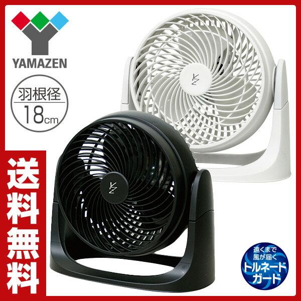 【あす楽】 山善(YAMAZEN) 18cmサーキュレーター YAS-M183 扇風機 せんぷうき フロアファン 空気循環機 おしゃれ【送料無料】