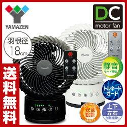 山善(YAMAZEN)DCモーター18cm立体首振りサーキュレーター(リモコン)(風量4段階)(静音モード搭載)タッチスイッチ切タイマー付きYAR-XD182