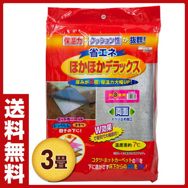 ユーザー(USER) ほかほかDX 3畳(180×240cm) U-P388 アルミ断熱 断熱シート 断熱フィルム 【送料無料】