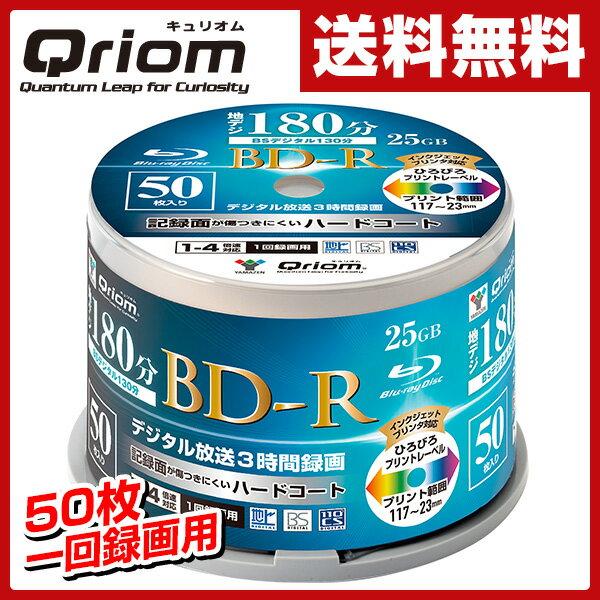 【あす楽】 山善(YAMAZEN) キュリオム 4倍速対応 BD-R (1回録画用) 25GBスピンドルケース 50枚 BD-R50SP blu-ray BD-R 録画用 ブルーレイディスク ディスク ブルーレイ 50枚 スピンドル 【送料無料】