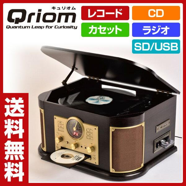 【あす楽】 山善(YAMAZEN) キュリオム マルチレコードプレーヤー リモコン付き(CD/レコード/カセットテープ/AM FMラジオ/USB/SD) MRP-M100CR(DB) レコードプレーヤー マルチプレーヤー レコード 【送料無料】