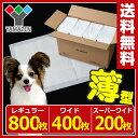 【あす楽】 山善(YAMAZEN) 1回使い捨て 薄型ペットシーツ(レギュラー 800枚)/(ワイド 400枚)/(スーパーワイド 200枚) …
