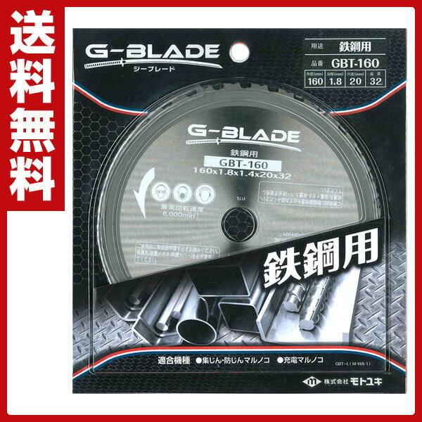 モトユキ 鉄鋼用 G-BLADE Gブレイド GBT-160/GBT-180 鉄用 鉄鋼用 チップソー チップソー切断機 切断 刃 【送料無料】