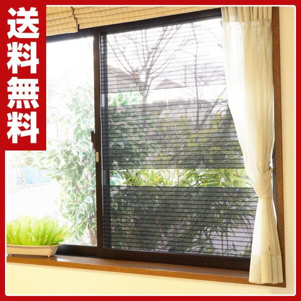 【クーポン配布中 3/19 9:59まで】 ユーザー(USER) 窓に貼る目隠しシート 機能メッシュタイプ 30×90cm(3枚組) U-Q560 ブラック 日除け シート 日よけ スクリーン 遮光シート 遮熱シート 【送料無料】