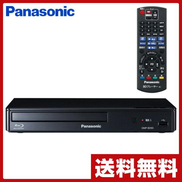【あす楽】 パナソニック(Panasonic) ブルーレイプレーヤー (フルHDアップコンバート対応) DMP-BD90-K DVDプレーヤー ブルーレイディスクプレーヤー CDプレーヤー 再生 コンパクト ブルーレイ 【送料無料】