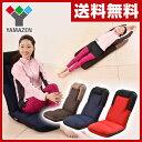 山善(YAMAZEN) エアポールチェア エアポール座椅子 YMAZ-1 座椅子 座いす フロアチェア ストレッチ リクライニング …