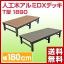 旭興進 人工木アルミDXデッキT型 1890 aks-25739/aks-25791 ブラウン/アッシュブラウン デッキ 人工木 樹脂 縁台 ガー…