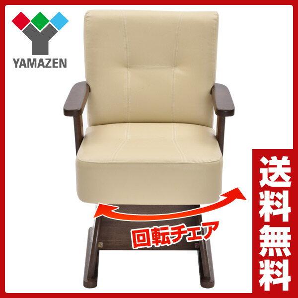【あす楽】 山善(YAMAZEN) ダイニングこたつ用 回転チェア 肘掛 CF-78AT(IV/WB) ダイニングチェア コタツ こたつ コタツ用チェア こたつ用チェア イス いす 椅子 こたつチェア コタツチェア 【送料無料】