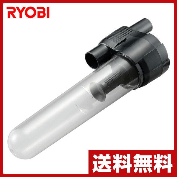 【あす楽】 リョービ(RYOBI) サイクロン式ユニット 6077957 サイクロンユニット 充電式クリーナー用 部品 アタッチメント オプション 【送料無料】