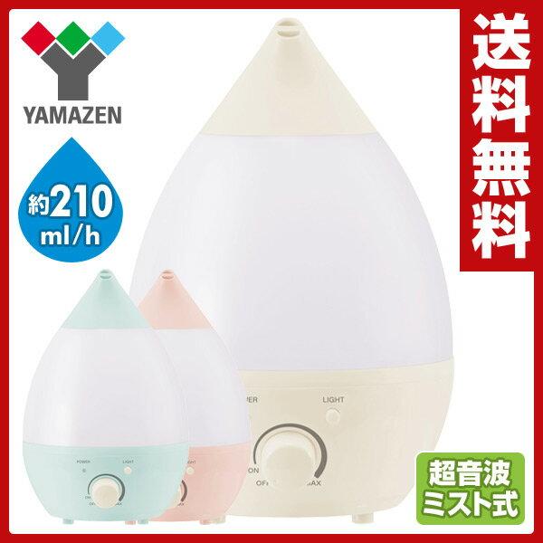 山善(YAMAZEN) 7色イルミネーションライト付き 超音波式加湿器 (木造約3畳・プレハブ約6畳) タンク容量1.3L MZ-F13 超音波加湿器 卓上 オフィス おしゃれ かわいい 【送料無料】 1202D