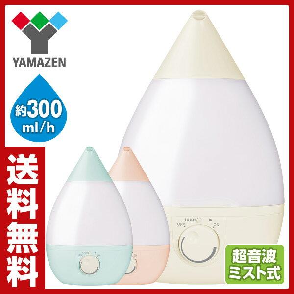 山善(YAMAZEN) 7色イルミネーションライト付き 超音波式加湿器 (木造約5畳・プレハブ約8畳) タンク容量3L MZ-F302 超音波加湿器 卓上 オフィス おしゃれ かわいい 【送料無料】 1202D