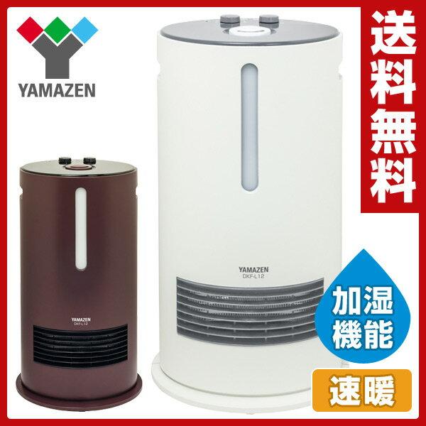 山善(YAMAZEN) セラミックファンヒーター 加湿機能付(超音波式) DKF-L12 セラミックヒーター セラミックファンヒーター 加湿機能付 加湿 【送料無料】 1202D