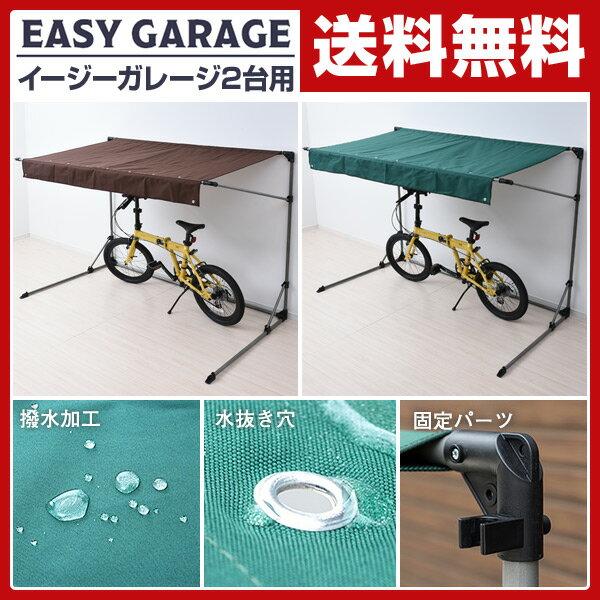 【あす楽】 山善(YAMAZEN) ガーデンマスター サイクルガレージ イージーガレージ サイクルハウス (自転車2台用) YEG-2E サイクルポート 自転車置き場 簡易ガレージ 自転車 バイク 雨除け 屋根 【送料無料】