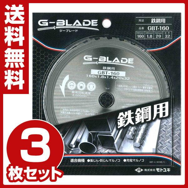モトユキ 鉄鋼用 G-BLADE Gブレイド 3枚セット GBT-160*3/GBT-180*3 鉄用 鉄鋼用 チップソー チップソー切断機 切断 刃 【送料無料】