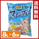 【あす楽】 常陸化工 【日本製】 紙製猫砂 ファインブルー (トイレに流せる 色がかわる 固まる)(8L×6袋) 猫砂 ネコ砂…