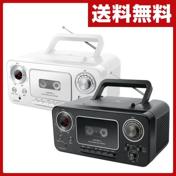 太知ホールディングス(ANABAS) CDラジオカセットレコーダー (AC電源/乾電池) CD-C300 CD ラジオ FM AM 録音 再生 カセットテープ カセットレコーダー カセットテープレコーダー 【送料無料】