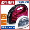 パナソニック(Panasonic) コードレス スチームアイロン NI-WL404-P/-H コードレスアイロン 電気アイロン Wヘッドベー…