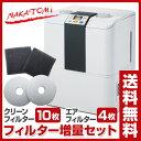 ナカトミ(NAKATOMI) スチーム式加湿器 (木造20畳・プレハブ33畳) 専用フィルター増量セット (クリーンフィルター10枚…