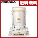 【あす楽】 コロナ(CORONA) 石油ストーブ 対流型 (木造17畳まで/コンクリート23畳まで) SL-6618(W) ホワイト 石油ヒー…