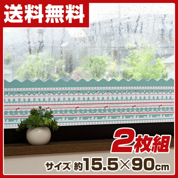 【クーポン配布中 3/19 9:59まで】 ユーザー(USER) 窓に貼る結露吸水シート 2枚組 U-Q590 ウインター 結露対策 窓用デコレーション 【送料無料】