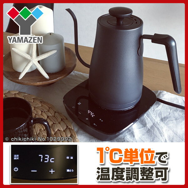 【あす楽】 山善(YAMAZEN) 電気ケトル ケトル 0.8L おしゃれ(温度設定機能/保温機能/空焚き防止機能) YKG-C800(B) ケトル 800mL 湯沸かし器 おしゃれ 湯沸し機 電気ポット 湯沸しポット やかん コンパクト 一人暮らし シンプル 【送料無料】