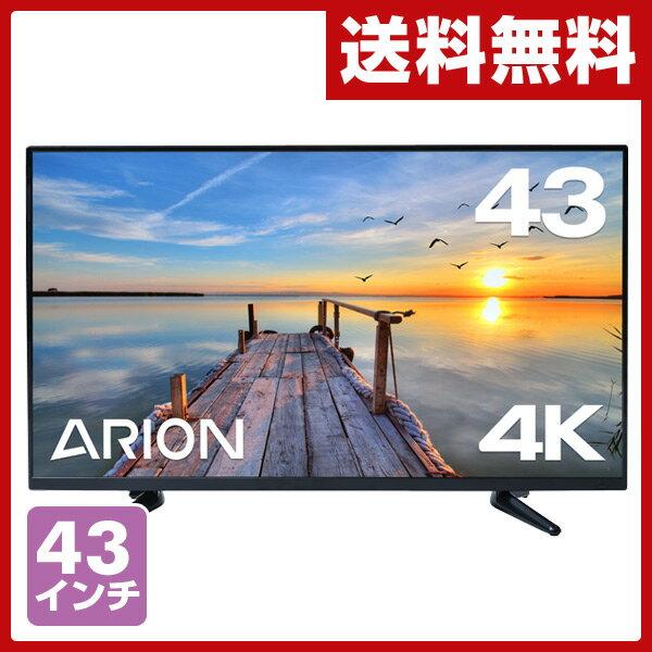 アリオン(ARION) 4K モニター ディスプレイ 43インチ スピーカー付 3840×2160/AMVA3 非光沢 AR-43DP 4K対応ディスプレイ 4Kディスプレイ 43V型 4K ディスプレイ モニター 【送料無料】【あす楽】