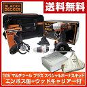 【あす楽】 ブラックアンドデッカー(BLACK&DECKER) 18Vマルチツール プラス (バッグ/インフレーターヘッド付) スペシャルボーナスキット (エン...