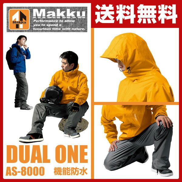 Makku(マック) レインウェア レインコート レディース メンズ 上下 全2色 DUAL ONE(デュアルワン) AS-8000 バイク 通学 通勤 防水 透湿 撥水 アウトドア 軽量 フェス 上下セット 【送料無料】【あす楽】