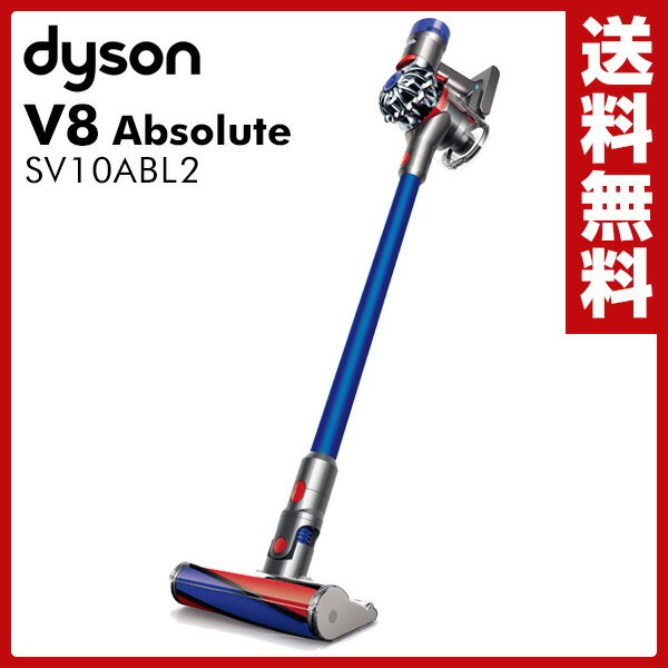 ダイソン(dyson) 【メーカー保証2年】 サイクロン式スティック&ハンディクリーナー V8 Absolute(アブソリュート) SV10 ABL2 掃除機 クリーナー ダイソン掃除機 ダイソンクリーナー コードレス コードレスクリーナー コードレス掃除機 【送料無料】