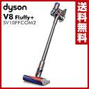 【あす楽】 ダイソン(dyson) 【メーカー保証2年】 サイクロン式スティック&ハンディクリーナー V8 Fluffy+ (フラフィ プラス) SV10 FF...