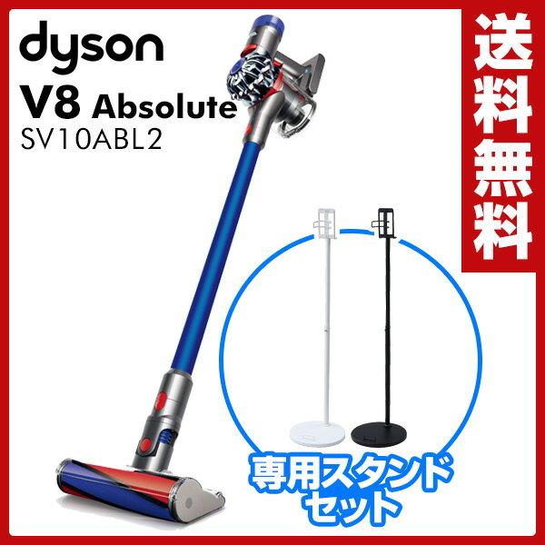 ダイソン(dyson) 【メーカー保証2年】 サイクロン式スティック&ハンディクリーナー V8 Absolute(アブソリュート)スタンドセット SV10 ABL2 掃除機 クリーナー ダイソン掃除機 ダイソンクリーナー コードレス コードレスクリーナー 【送料無料】