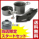 新富士バーナー(SOTO) アミカスクッカーコンボ(250パワーガス1個付きお買い得スタートセット) SOD-320CC/SOD-725T ガスバーナー シング...