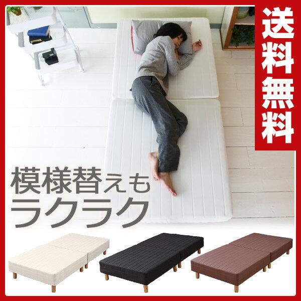 山善(YAMAZEN) 脚付きマットレス シングル 分割 YAM2-97195脚付きマットレスベッド 脚付マットレス 脚つきマットレス 脚付きベッド シングルベッド 【送料無料】