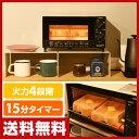 山善(YAMAZEN) オーブントースター (4段階火力切替式) YTB-D100(W) ホワイト トースター パン焼き オーブン 山形パン 【送料無料】