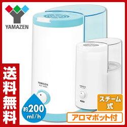 山善(YAMAZEN)スチーム式加湿器(アロマポット付き)(木造約3畳・プレハブ約6畳)タンク容量0.8LKS1-A083