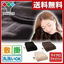 山善(YAMAZEN) 電気毛布 電気掛敷毛布 (188×130cm) マイクロファイバー DNK-Y50K(K)/(C)/(T) 敷毛布 電気敷毛布 電気…