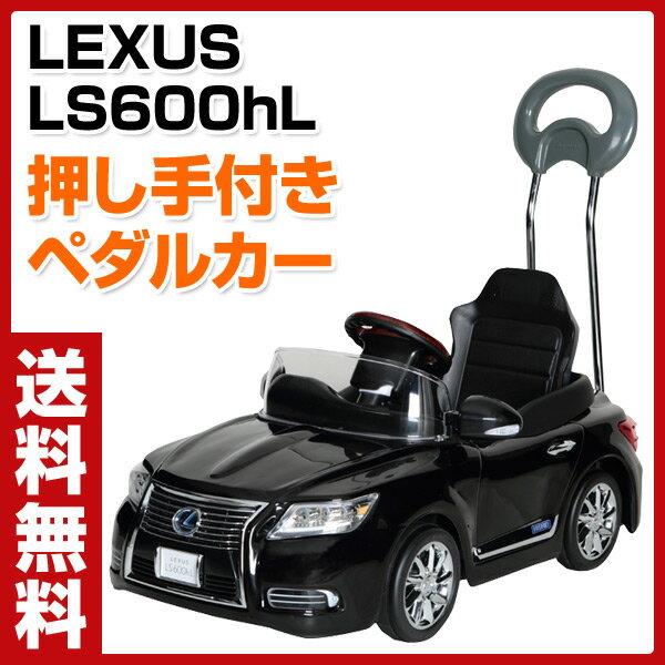 ミズタニ(A-KIDS) 乗用玩具 新型 レクサス (LEXUS) LS600hL 押し手付きペダルカー(対象年齢1.5-4歳) NLK-H 乗物玩具 乗り物 ペダル式 ペダル式乗用 自動車 くるま 車 レプリカ クリスマス 【送料無料】