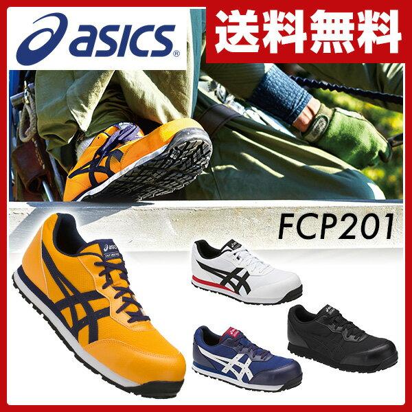 アシックス(ASICS) 安全靴 スニーカー ウィンジョブ JSAA規格A種認定品 FCP201 紐靴タイプ ローカット 作業靴 ワーキングシューズ 安全シューズ セーフティシューズ 【送料無料】
