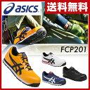 【あす楽】 アシックス(ASICS) 安全靴 スニーカー ウィンジョブ JSAA規格A種認定品 FCP201 紐靴タイプ ローカット 作…